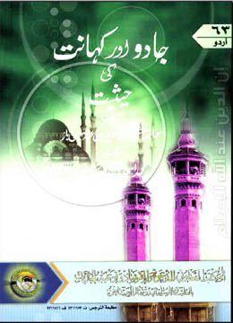 free islamic books in urdu pdf