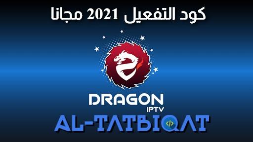 تحميل برنامج DragoN IPTV + كود التفعيل 2021 مجانا