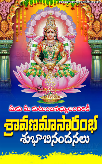 goddess lakshmi hd wallpapers with sravanamasam stories, sravanamasam telugu online greetings, whats app status sravanamasam online greetings