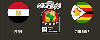 شاهد اهداف مباراة مصر وزيمبابوي اليوم 21-06-2019 كأس الأمم الأفريقية