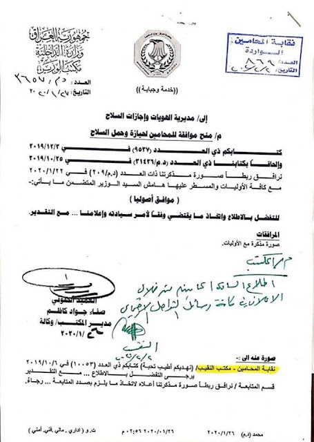 بالوثيقة : وزارة الداخلية توافق على منح المحامين رخصة حمل وحيازة السلاح؟