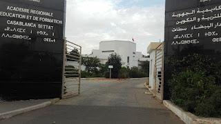 أكاديمية الدار البيضاء سطات: الاضراب لم تتجاوز 50 بالمئة.. و هذه هي الاجراءات المتخذة من أجل ضمان حق التلميذ في التمدرس