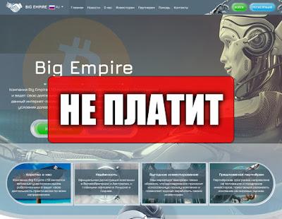Скриншоты выплат с хайпа bigempire.biz
