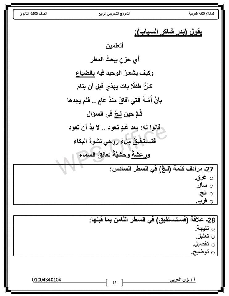 نماذج امتحان لغة عربية الثانوية العامة 2021 12