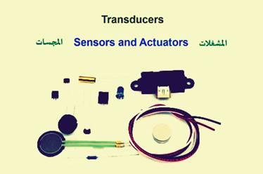 المجسات والمشغلات Sensors & Actuators