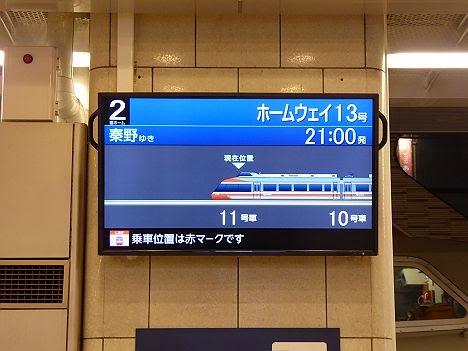 小田急電鉄 スーパーはこね13号LSE7000形(代走)