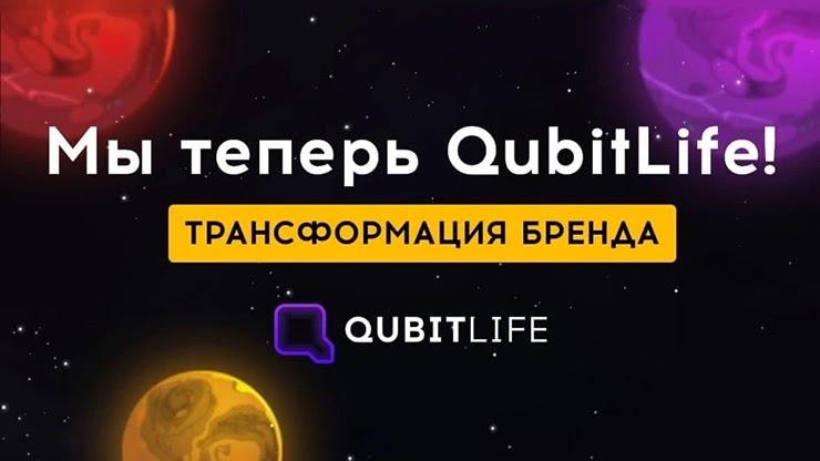 Трансформация от QubitTech