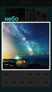 на земле стоит машина, а в небе красивое свечение 667 слов 4 уровень