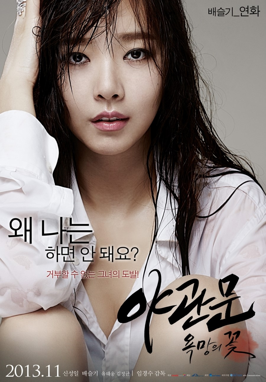 Door to the Night Full Korea 18+ Adult Movie Online Free