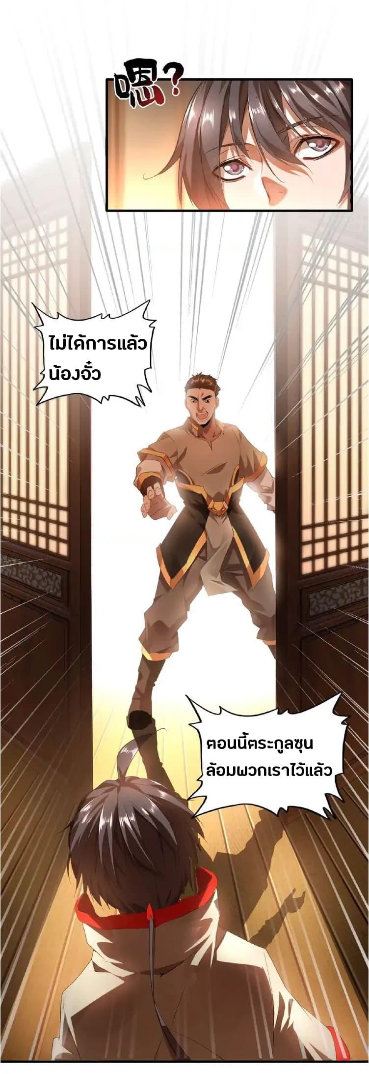 Magic Emperor - หน้า 4