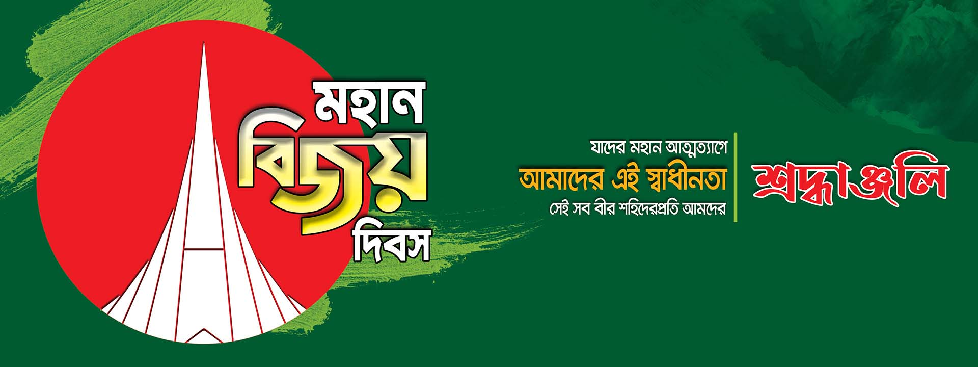 Victory Day Banner