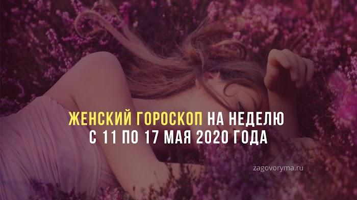 Женский гороскоп на неделю с 11 по 17 мая 2020 года