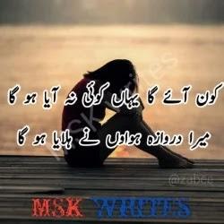 Urdu Dukhi Poetry