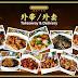 【行动管制期间】Qing Palace at Pulai Springs 蒲莱泉满殿中菜馆外卖或外带服务!6种套餐,单元选项都有任食客选择!