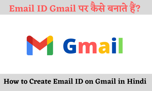 Email ID (Gmail Account ) Kaise Banaye Gmail par ( 2021 )