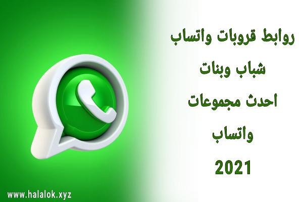 روابط قروبات واتساب شباب وبنات للتواصل  (الانضمام المباشر) 2021