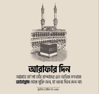 islamic message in bangla