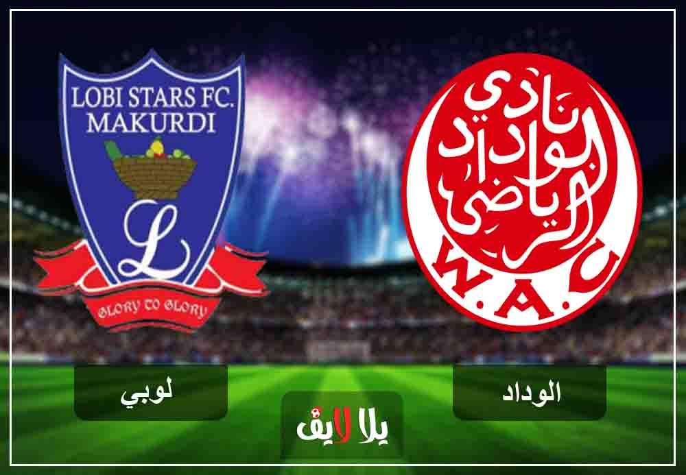 يلا لايف مشاهدة مباراة الوداد ولوبي ستار بث مباشر اليوم 1-2-2019 في دوري أبطال إفريقيا