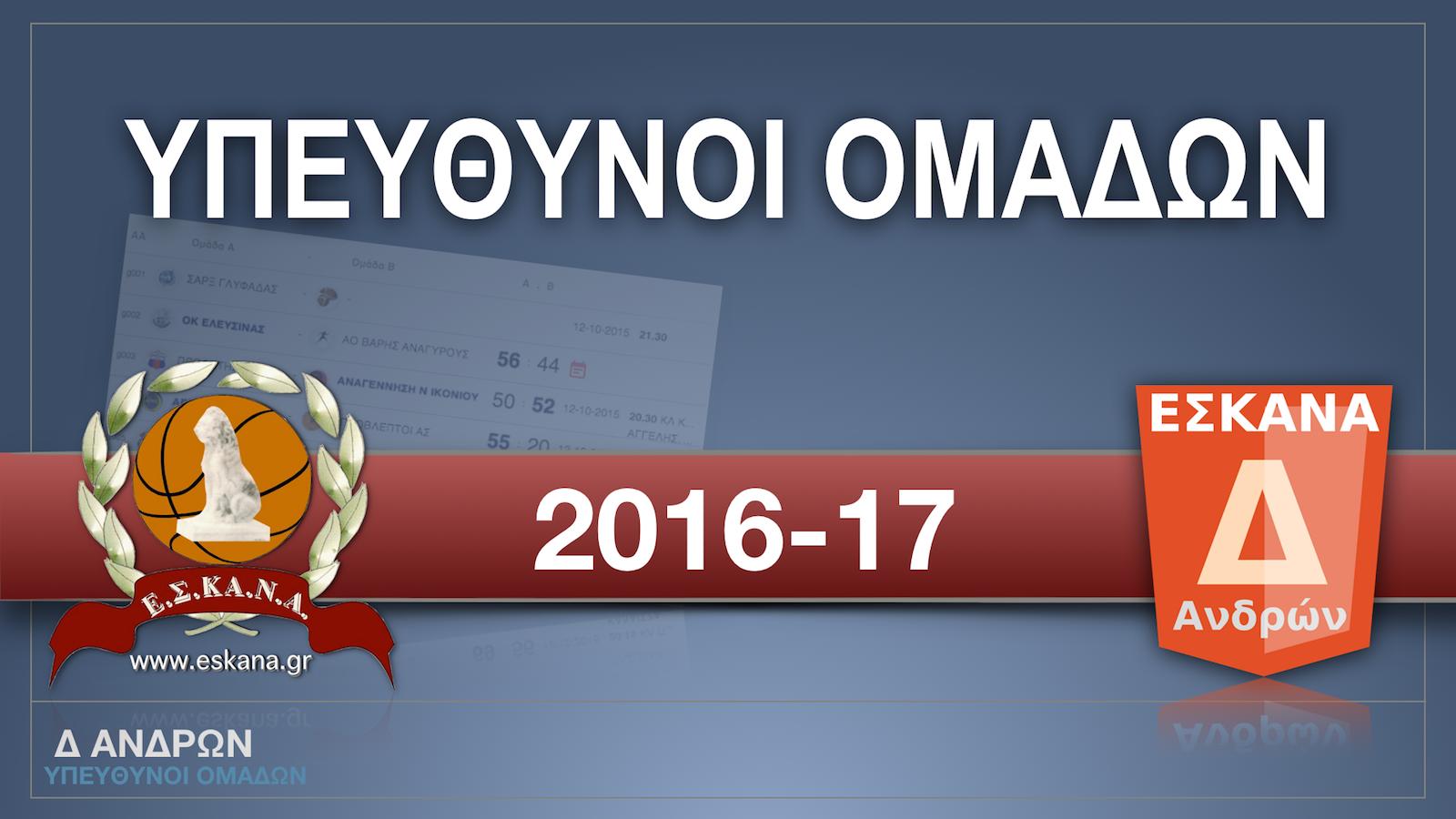 Οι υπεύθυνοι των ομάδων Δ ΑΝΔΡΩΝ 2016-17