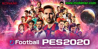 تحميل لعبة بيس PES 2020