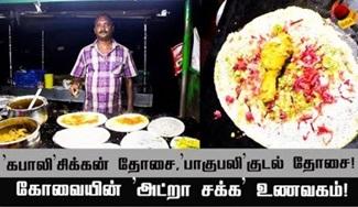 Coimbatore street food vendor attracting people by varieties of dosas