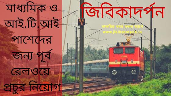 মাধ্যমিক ও আই.টি.আই পাশেদের জন্য পূর্ব রেলওয়ে প্রচুর নিয়োগ/eastern railway recruitmemt for madhymik and IIT pass students