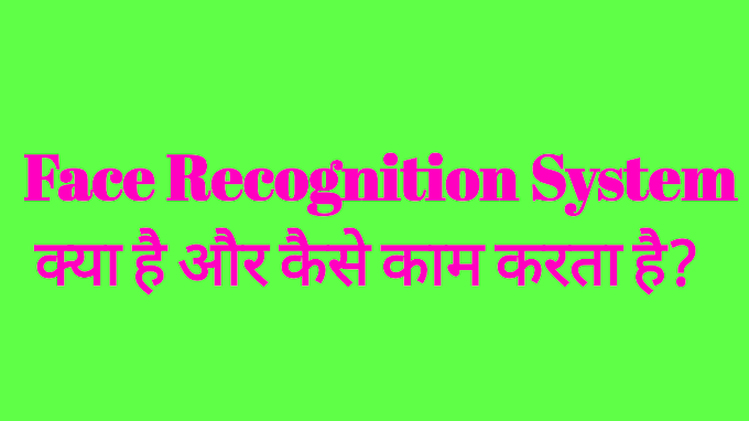 Face Recognition System क्या है और काम करता है?