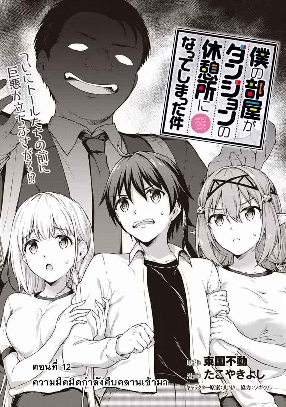 อ่านการ์ตูน Boku No Heya Ga Danjon no Kyoukeisho Ni Natte Shimatta Kudan ตอนที่ 12 หน้าที่ 1