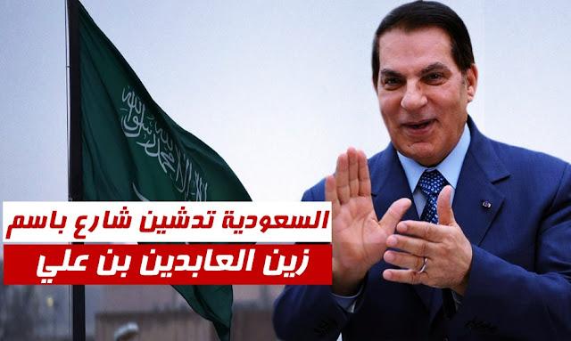 saudi arabia zine abidine ben ali