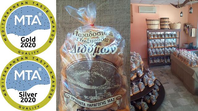 Σάρωσαν τα βραβεία τα Παραδοσιακά Παξιμάδια Διδύμων από την Αργολίδα στα Μεσογειακά Βραβεία Γεύσης 2020