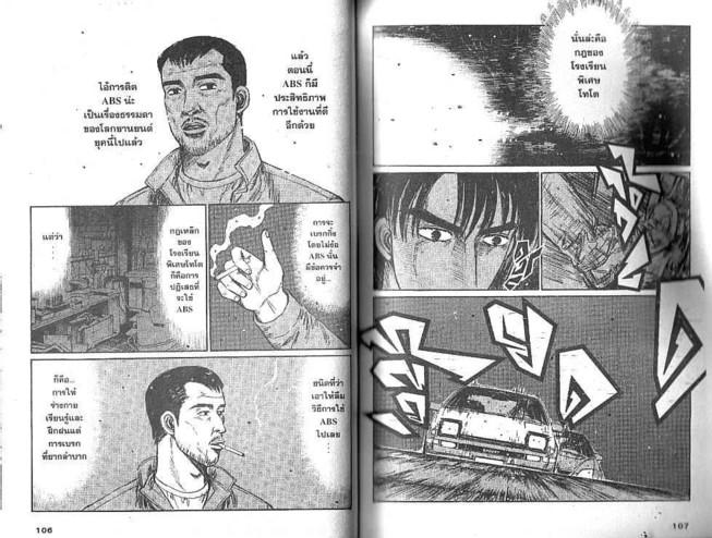 Initial D - หน้า 52