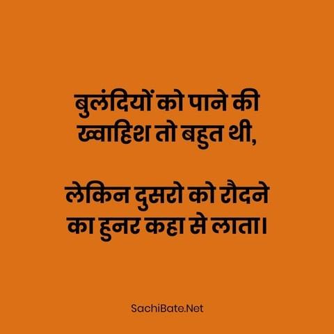 sachi bate status in hindi