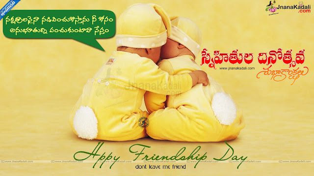 Whats app Status Friendship Day Greetings quotes in Telugu, Telugu Snehitula dinotsavam greetings, Whats App Sharing Friendship Day Greetings Quotations in Telugu, Facebook Status friendship day greetings, facebook friendship day cover pictures in telugu, best friendship day quotes in telugu, Friendship day wallpapers in telugu, Best Friendship day telugu quotes, Friendship day greetings wishes in telugu, Friendship day shubhakankshalu in telugu, Best freindship day wallpapers in telugu, Nice top friendship day quotes in telugu, best famous friendship day quotes in telugu 2019 Advanced friendship day telugu greetings