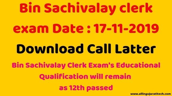 Bin Sachivalay Clerk Exam Download Call Letter