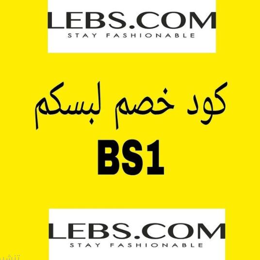 خصومات كبيرة من موقع لبسكم عبر كود خصم لبسكم BS1  بمناسبة اليوم الوطني السعودي