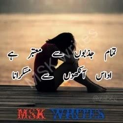 Dukhi English Poetry