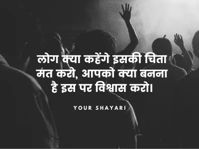 good morning motivation in hindi