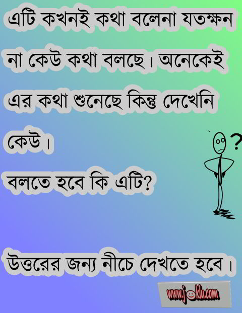 It never talk Bengali riddle