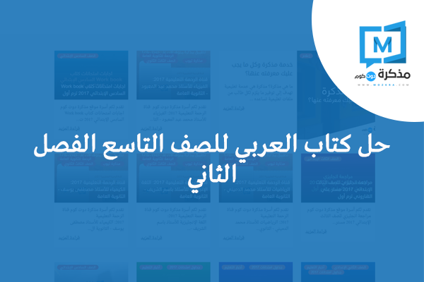 حل كتاب العربي للصف التاسع الفصل الثاني