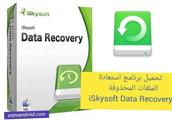 استرجاع الملفات المحذوفة,برنامج استعادة الملفات المحذوفة,استعادة الملفات المحذوفة,data recovery,برنامج iskysoft data recovery,iskysoft data recovery,الملفات المحذوفة,استعادة الملفات المحذوفة من الكرت الميموري,برنامج ترجيع الصور المحذوفه,استعادة الملفات المحذوفة من الكمبيوتر,easeus data recovery wizard,برنامج استرجاع الملفات,easeus data recovery,استرجاع الملفات المحذوفه,برنامج استرجاع الملفات المحذوفة من الكمبيوتر,استرداد الملفات المحذوفة,استعادة الملفات المحذوفة من الفلاشة