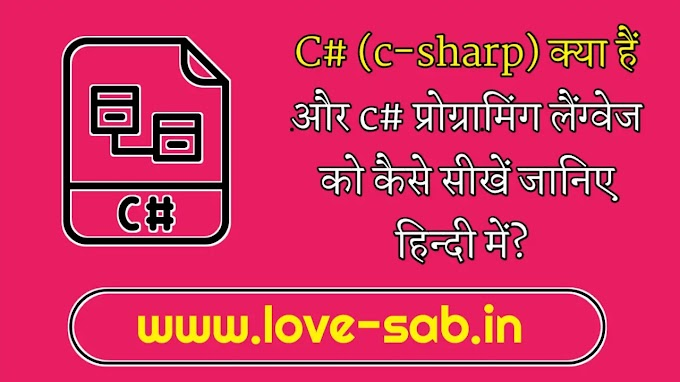 What is c#(c-sharp) ? introduction to c# in hindi?