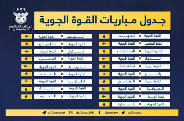جدول مباريات نادي القوة الجوية في الدوري العراقي الممتاز للموسم المقبل؟