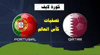 مشاهدة مباراة قطر والبرتغال بث مباشر كورة لايف  اليوم في مباراة دولية ودية