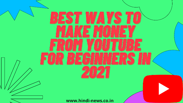 Best ways to make money from Youtube for beginners in 2021