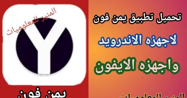 تحميل برنامج يمن فون للايفون مجانا