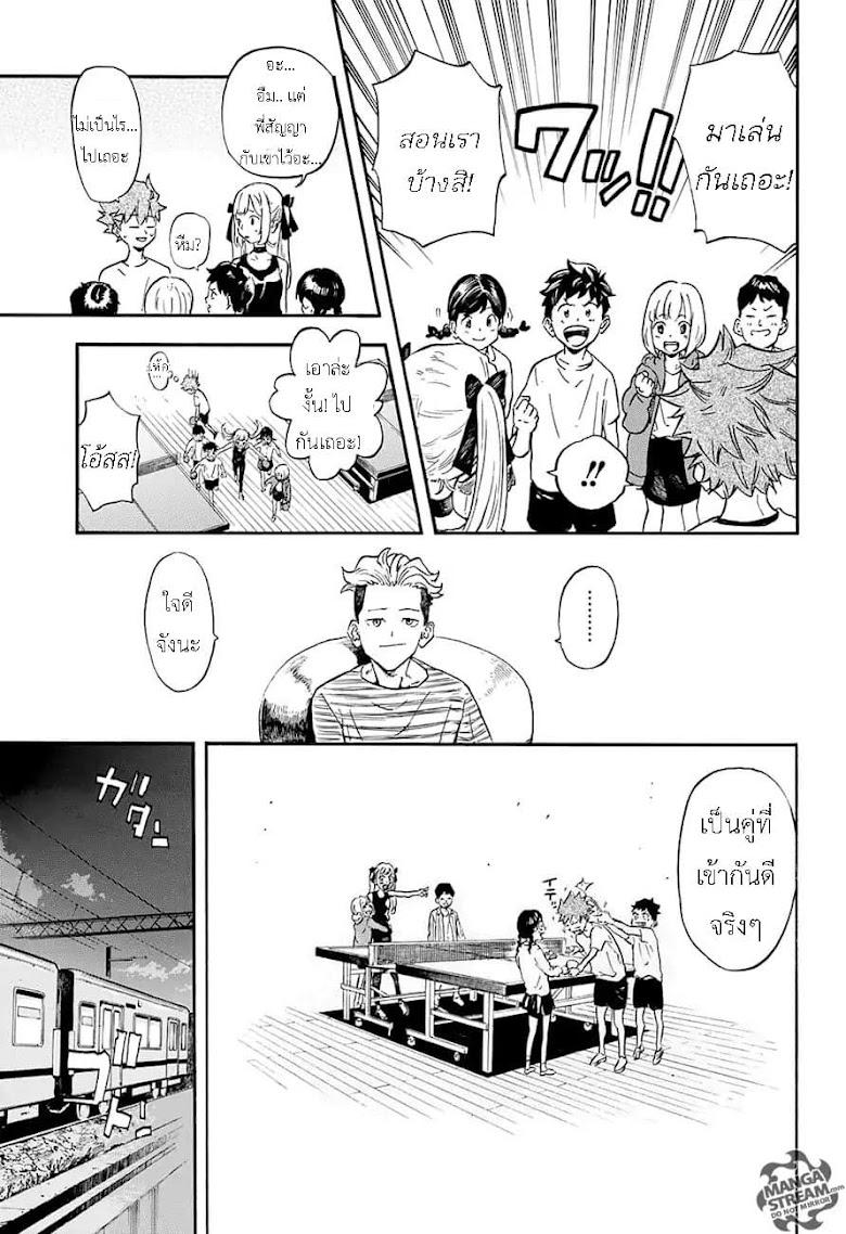 Full Drive - หน้า 20