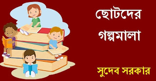 Children's Story Book PDF By Sudeb Sarkar