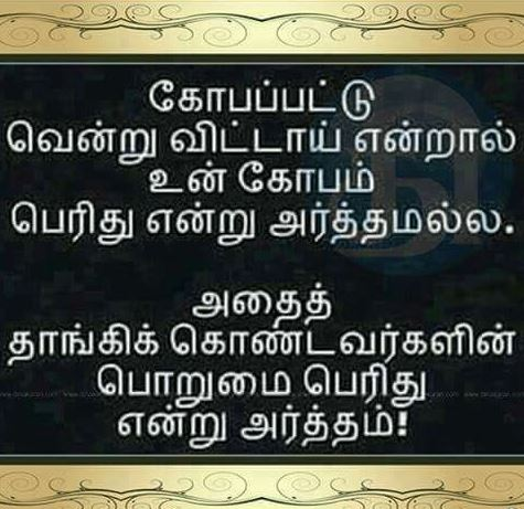 Best Inspirational Quotes In Tamil
