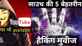 Top 5 South Indian Hacking Movies 2020 Available On YouTube Must Watch