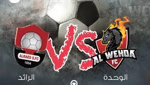 مباراة الرائد والوحدة كورة توداي مباشر 17-2-2021 والقنوات الناقلة في الدوري السعودي
